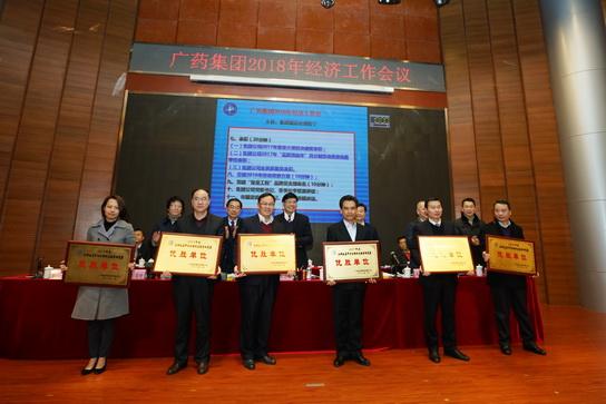 白云山制药总厂荣获广药集团2017年度劳动竞赛双达标优胜单位等荣誉