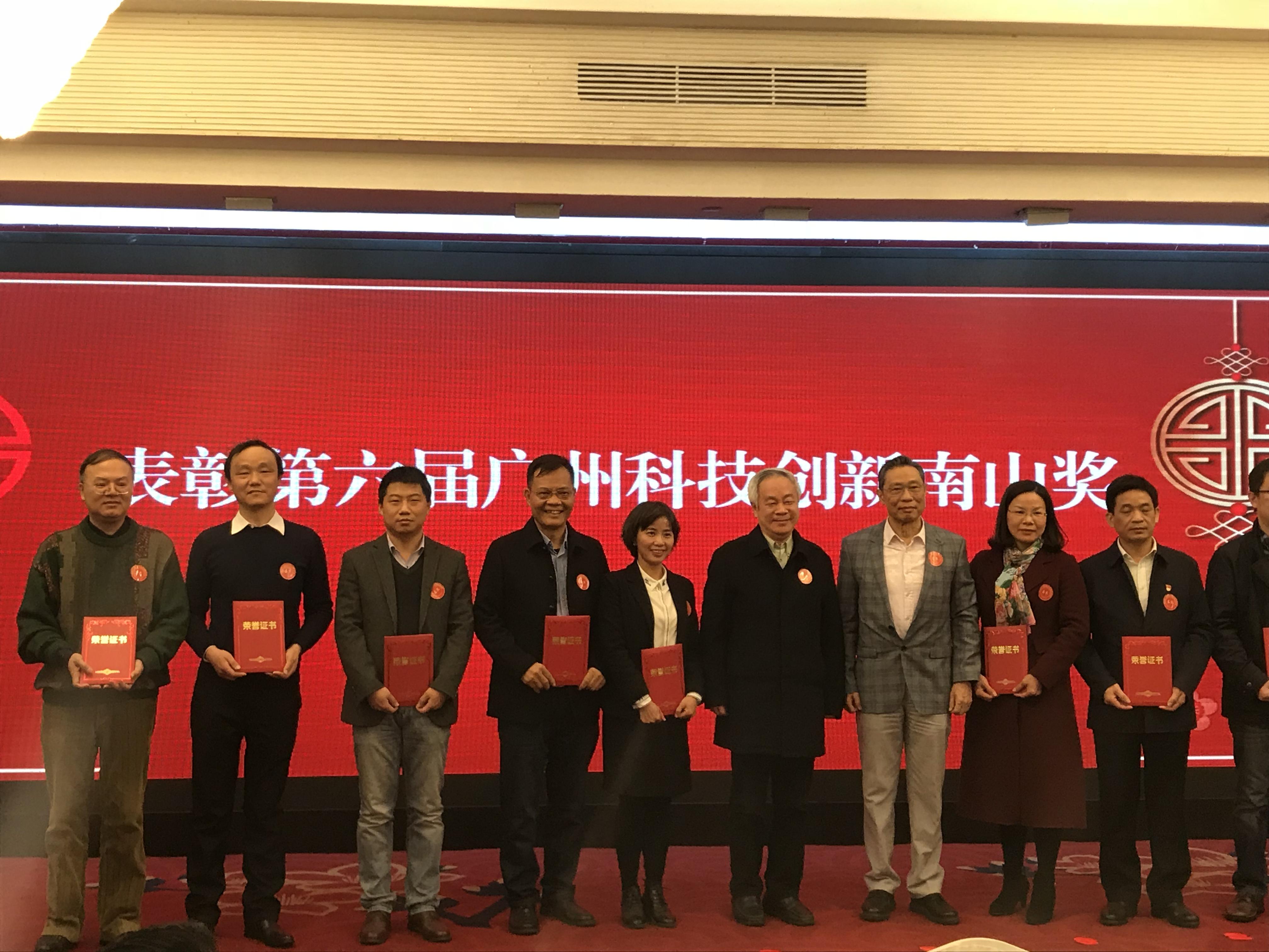 白云山制药总厂研发副厂长王健松荣获第六届广州科技创新南山奖