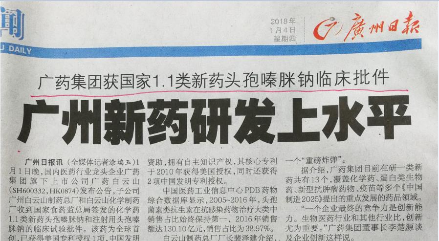 广州日报:广药集团获国家1.1类新药头孢嗪脒钠临床批件