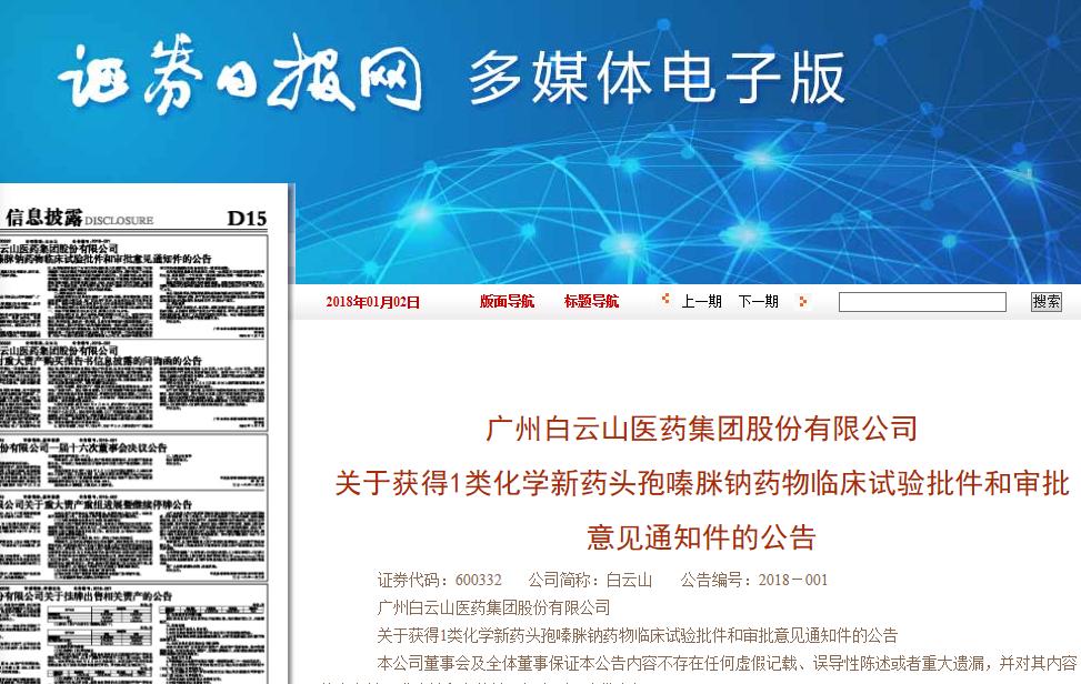 证券日报网:广药白云山获1.1类新药头孢嗪脒钠临床批件
