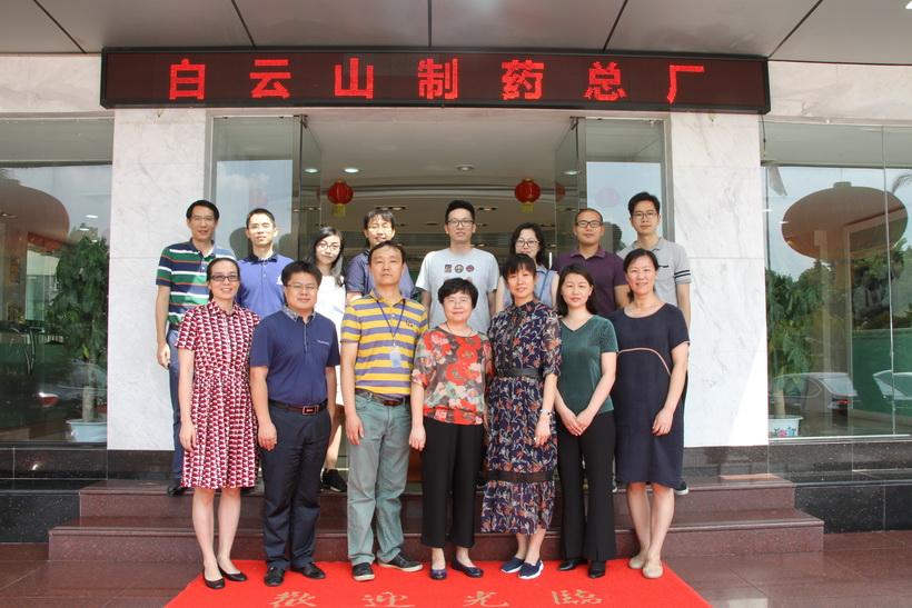 广州市药品检验所专家一行到白云山制药总厂调研