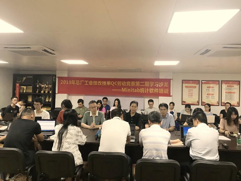 总厂举办2019年技改技革QC劳动竞赛第二期学习沙龙——Minitab统计软件培训