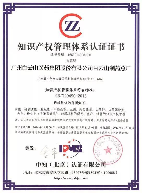 白云山制药总厂顺利通过2019年度国家知识产权管理体系贯标现场监督审核