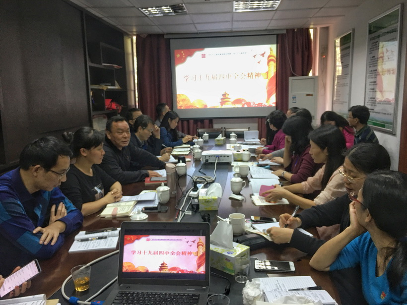 白云山制药总厂掀起学习贯彻党的十九届四中全会精神的热潮