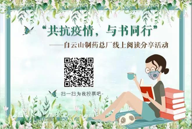 共抗疫情 与书同行 —— 白云山制药总厂举办首期线上读书分享会