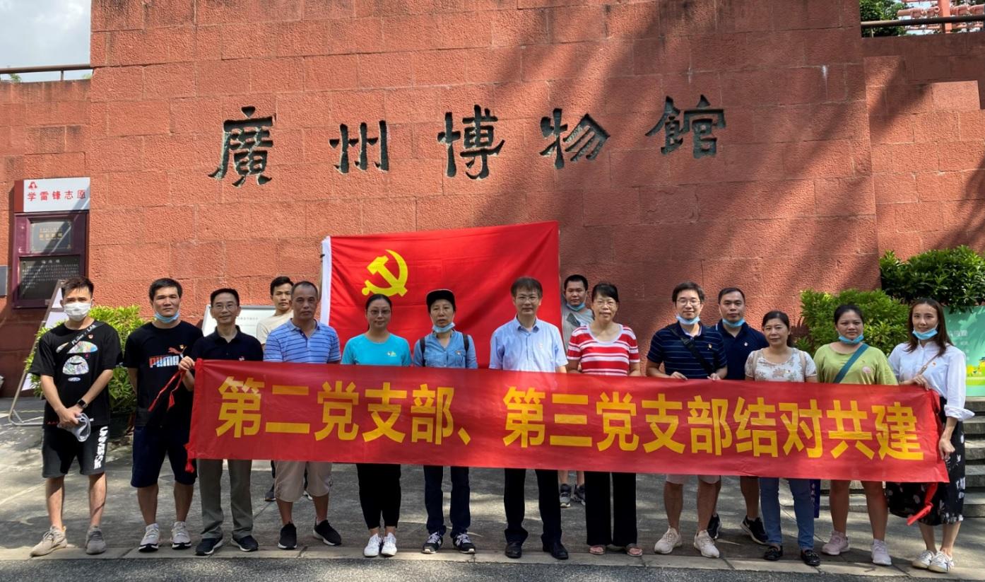 回望广州历史 激发内心自豪——第二、三党支部开展党建共建活动