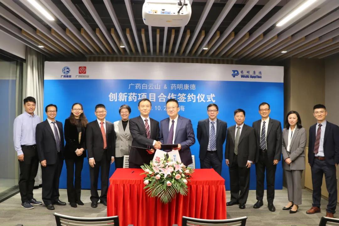 白云山制药总厂与药明康德签署1类创新药项目合作协议