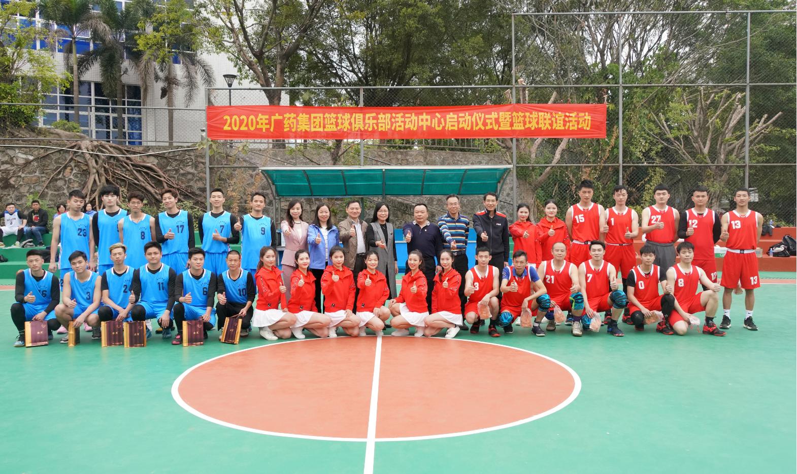 广药集团篮球俱乐部活动中心正式启用!