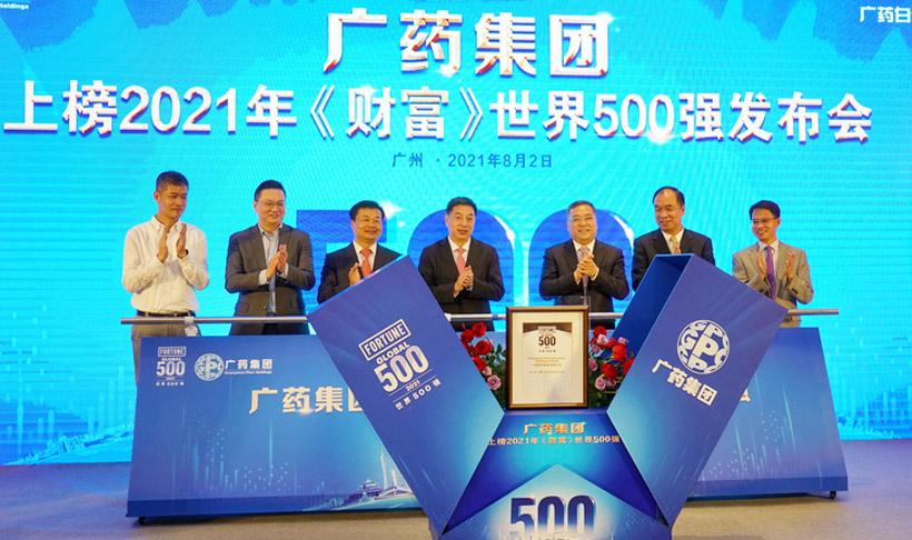 迈进世界500强!广药集团成为全球首家以中医药为主业的上榜企业!
