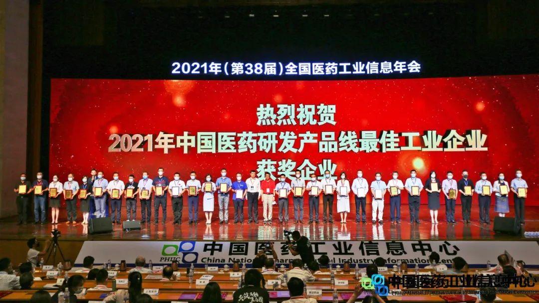 """喜报!白云山制药总厂入选""""2021年中国医药研发产品线最佳工业企业""""榜单"""